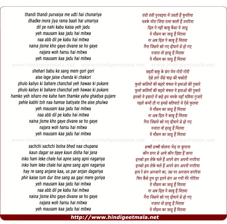 lyrics of song Ye Mausam Ka Jadu Hai Mitwa