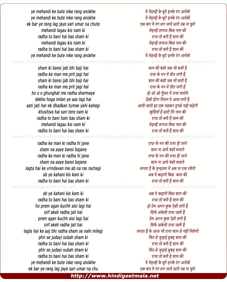 lyrics of song Ye Mehandi Ke Bute Inke Rang Anokhe