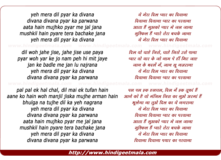 lyrics of song Yeh Mera Dil Pyar Kaa Divana