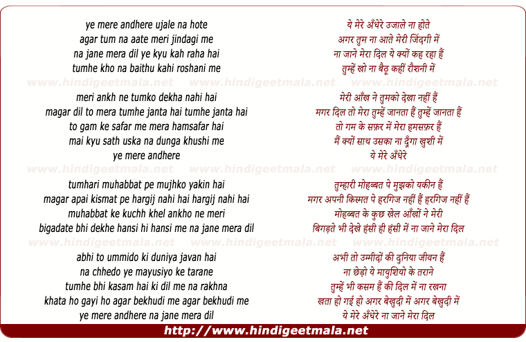 lyrics of song Yeh Mere Andhere Ujaale Naa Hote