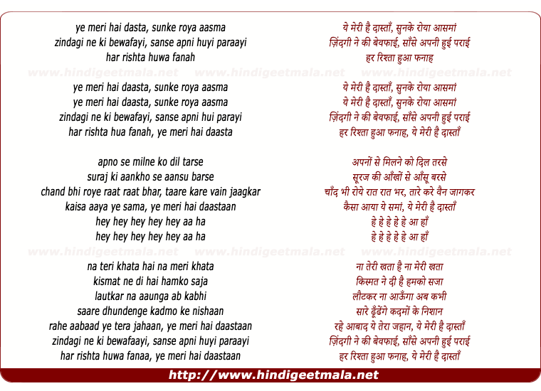 lyrics of song Yeh Meri Hai Daastaan