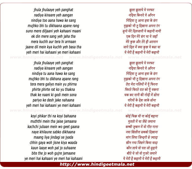 lyrics of song Ye Meri Hai Kahani, Ye Meri Kahani