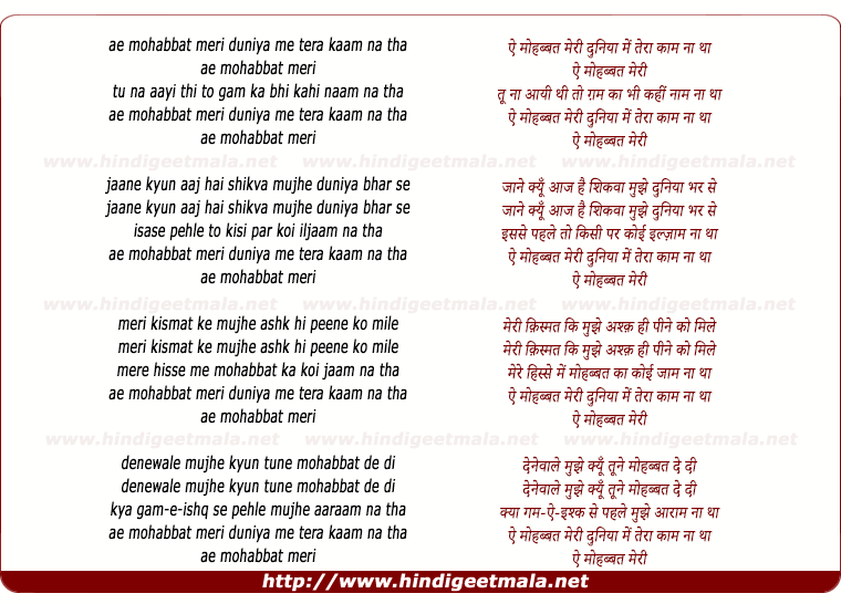 lyrics of song Ae Mohabbat Meri Duniya Mein