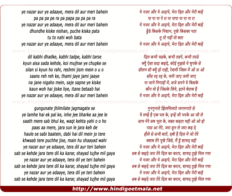 lyrics of song Yeh Nazar Aur Yeh Adayein