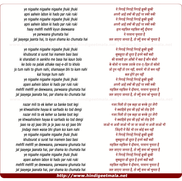 lyrics of song Nigaahein Jhuki Jhuki