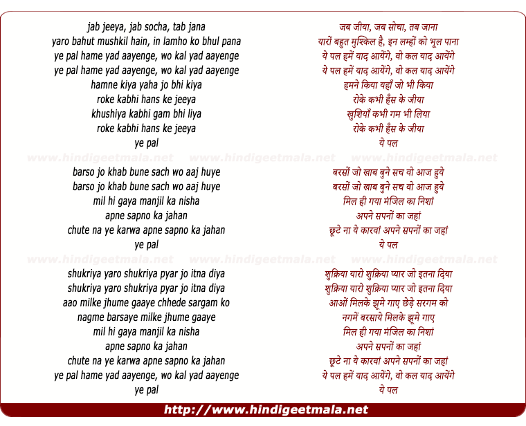 lyrics of song Yeh Pal Hame Yad Aayenge