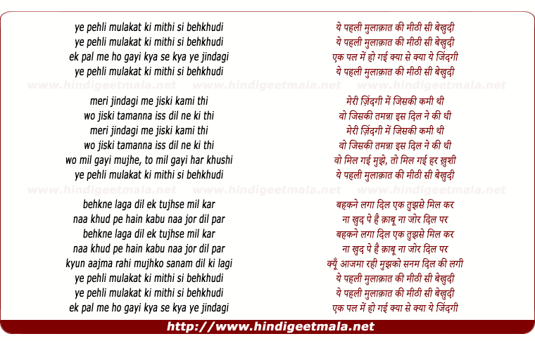 lyrics of song Yeh Pehlee Mulakat Kee Mithee See Behkhudee