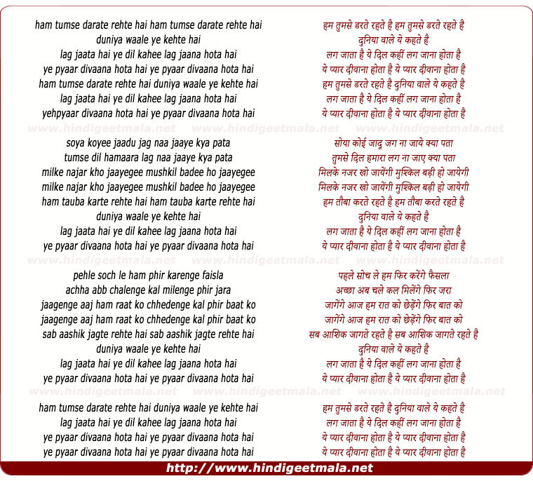 lyrics of song Ye Pyaar Divaana Hota Hai