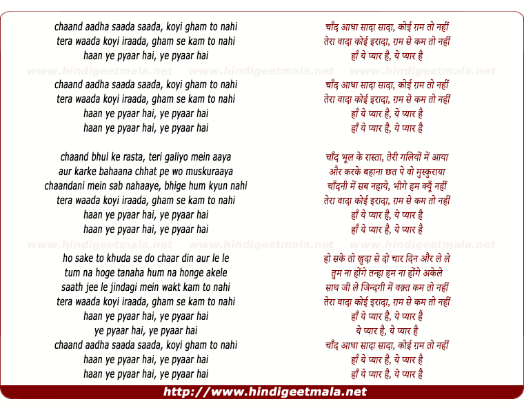lyrics of song Yeh Pyaar Hai