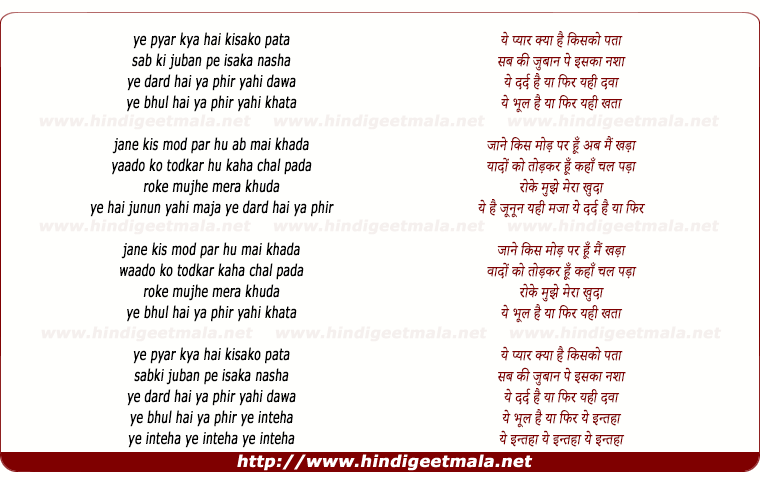 lyrics of song Yeh Pyaar Kya Hai, Kisako Pata