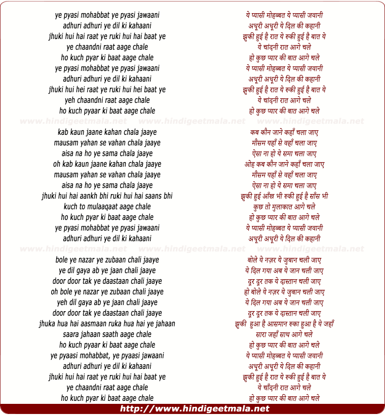 lyrics of song Yeh Pyaasi Mohabbat