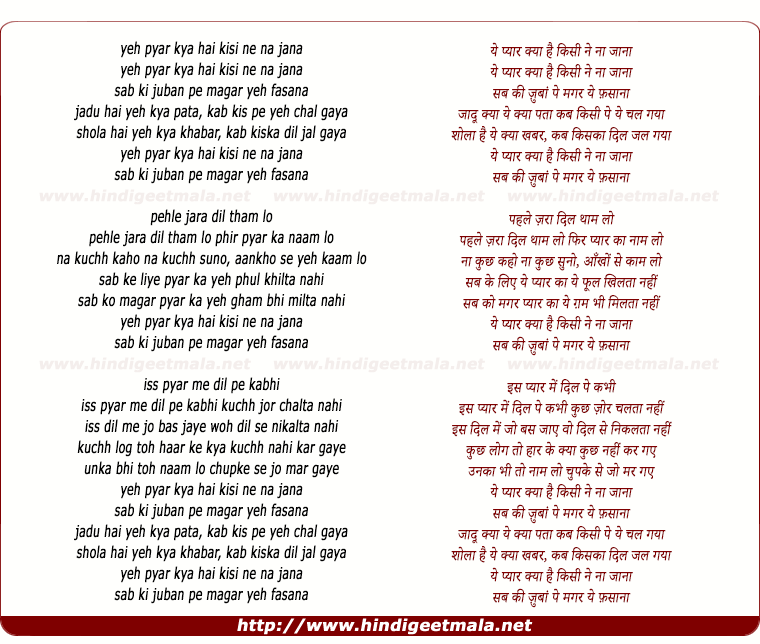 lyrics of song Ye Pyar Kya Hai Kisi Ne Na Jana