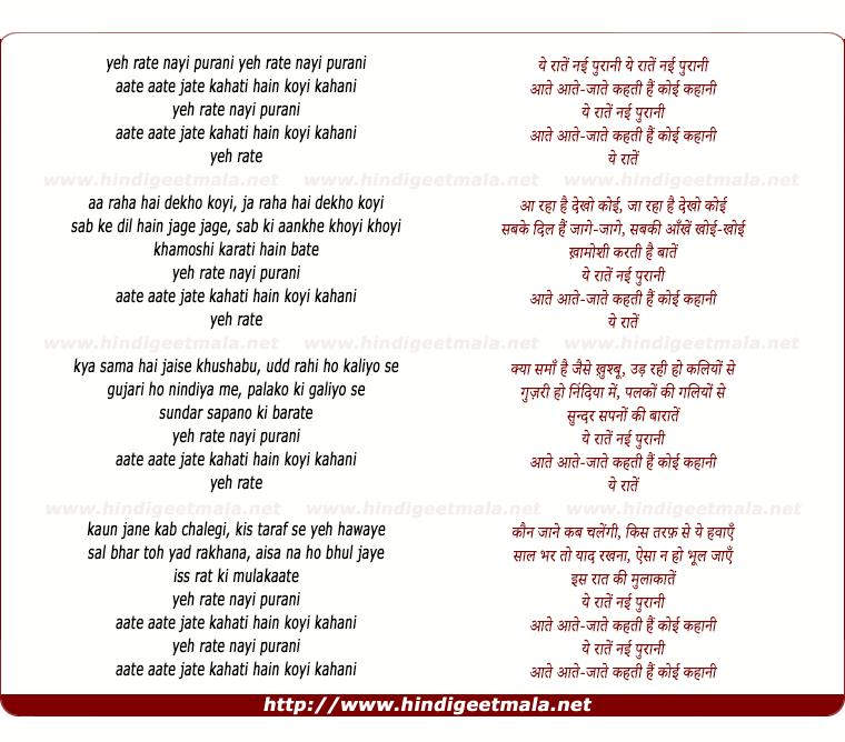 lyrics of song Yeh Rate Nayee Puranee