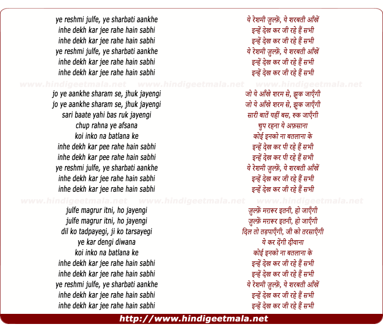 lyrics of song Ye Reshamee Julfe, Ye Sharabatee Aankhe