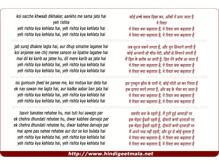 Yeh Rishta Kya Kehlata Hai Full Songs Mp3 Free Download -