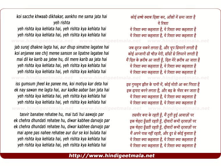 lyrics of song Yeh Rishta Kya Kehlata Hai