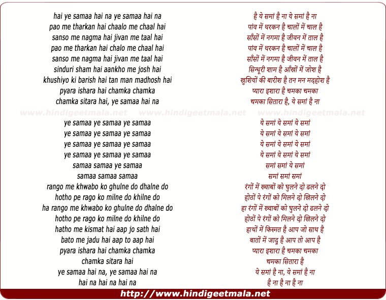 lyrics of song Yeh Sama Hain Na