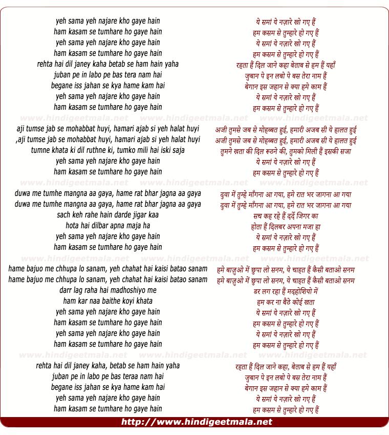 lyrics of song Ye Sama Ye Najare Kho Gaye Hain