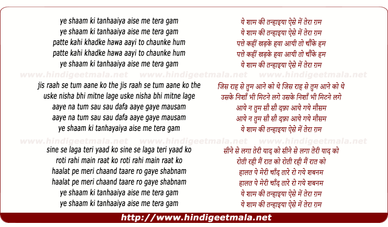 lyrics of song Ye Sham Ki Tanhayiyan, Aise Me Tera Gham