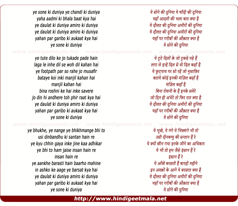 lyrics of song Ye Sone Ki Duniya