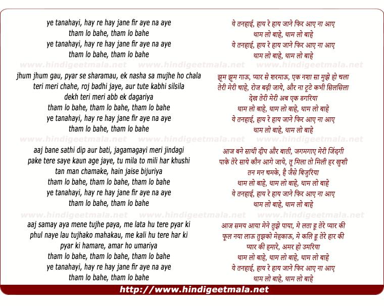 lyrics of song Ye Tanahaayee, Haye Re Haye