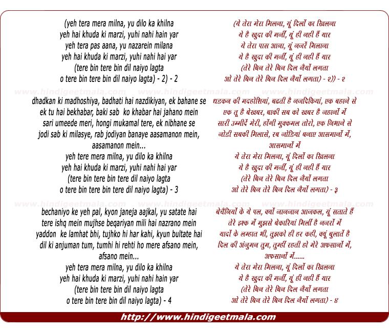 Tera Mera Milna Lyrics from Aap Ka Surroor - The Movie ...