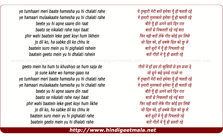 lyrics of song Ye Tumhari Meri Bate Hamesha Yu Hi Chalti Rahe