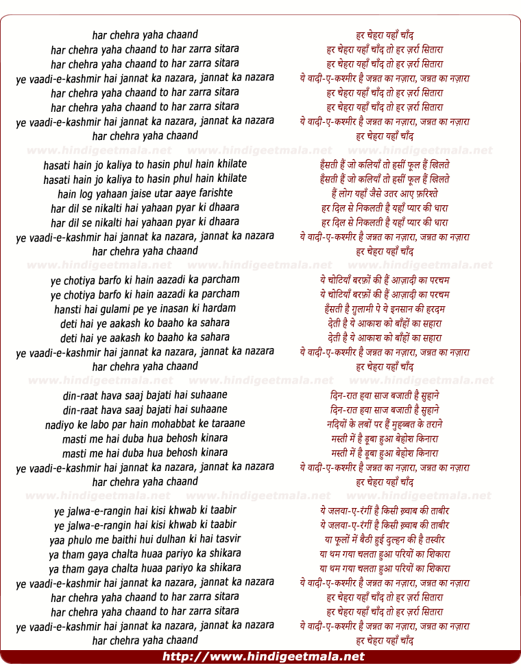 lyrics of song Ye Vaadi-E-Kashmir (Har Chehra Yaha Chand)