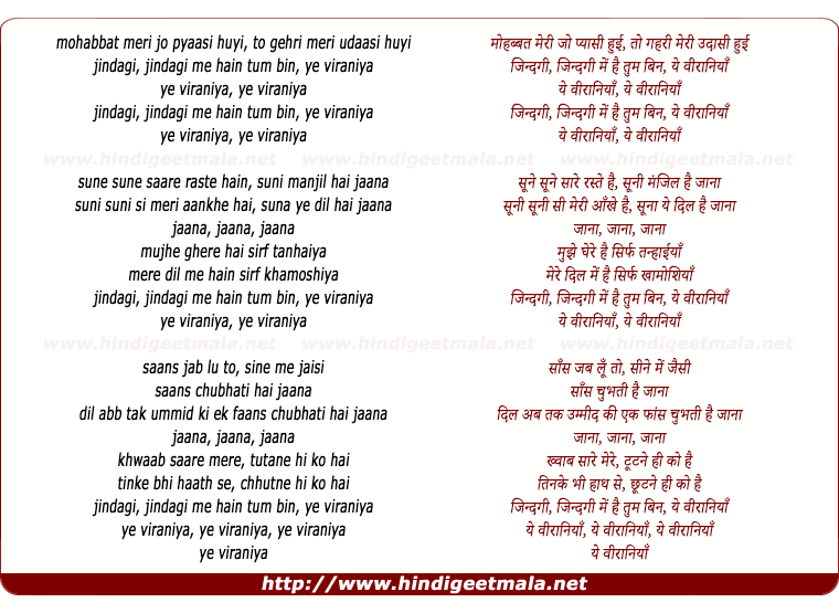 lyrics of song Yeh Viraniya