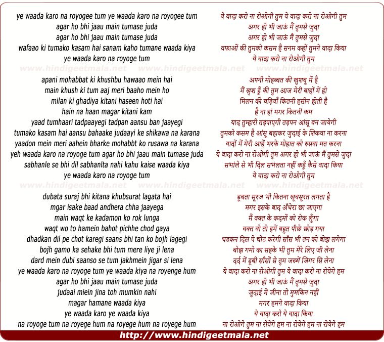 lyrics of song Ye Wada Karo Na Royogi Tum