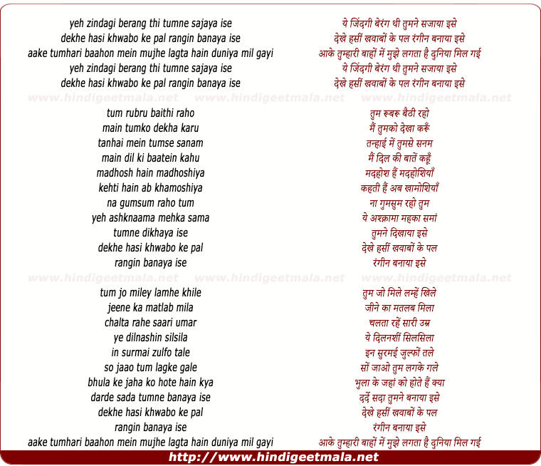 lyrics of song Ye Zindagi Berang Thi Tumne Sajaya Ise