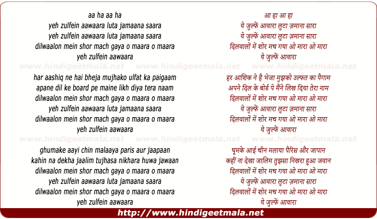 lyrics of song Ye Zulfein Aawara