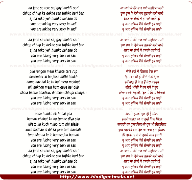 lyrics of song You Are Looking Very Sexy In Saree
