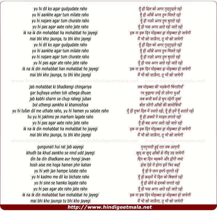 lyrics of song Yu Hee Dil Ko Agar Gudgudate Raho