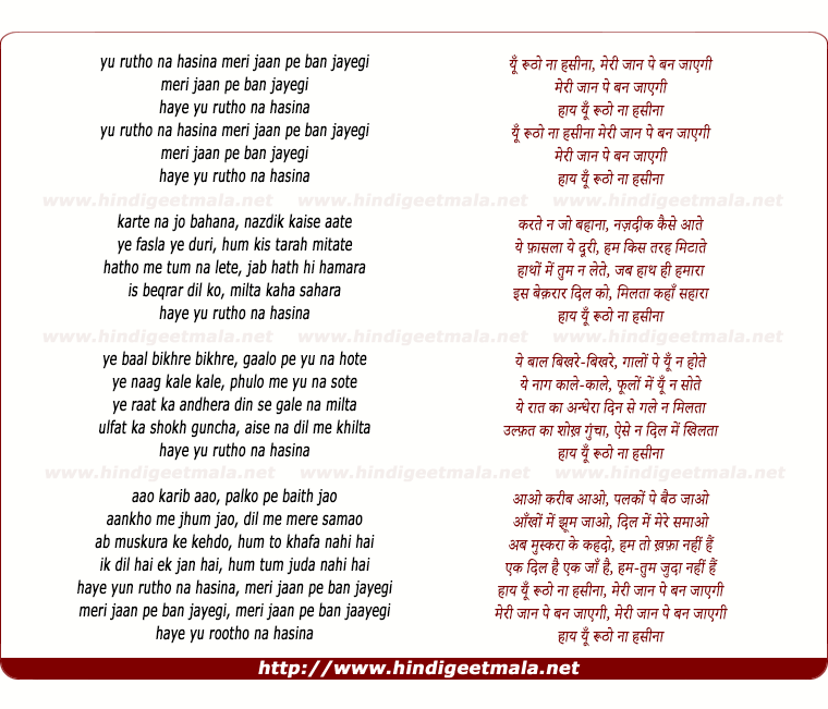 lyrics of song Yu Rootho Na Hasina