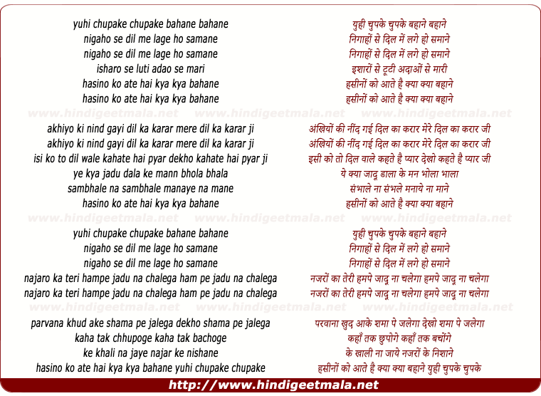 lyrics of song Yu Hi Chupake Chupake Bahane Bahane