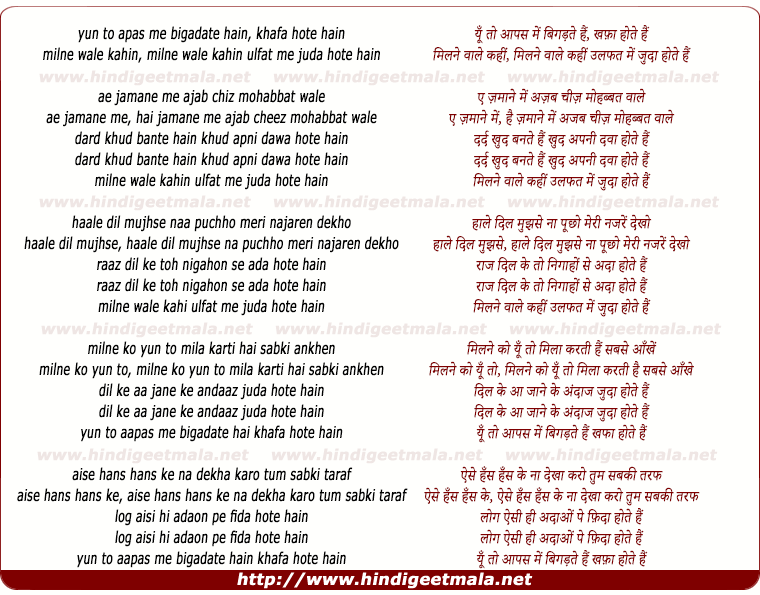 lyrics of song Yu To Apas Me Bigadate Hai