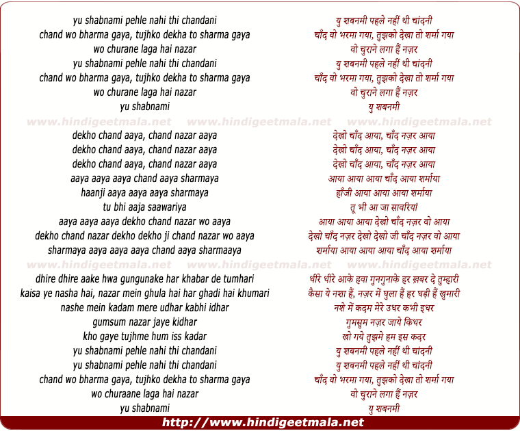 lyrics of song Yu Shabnami Pehle Nahi Thi Chandani