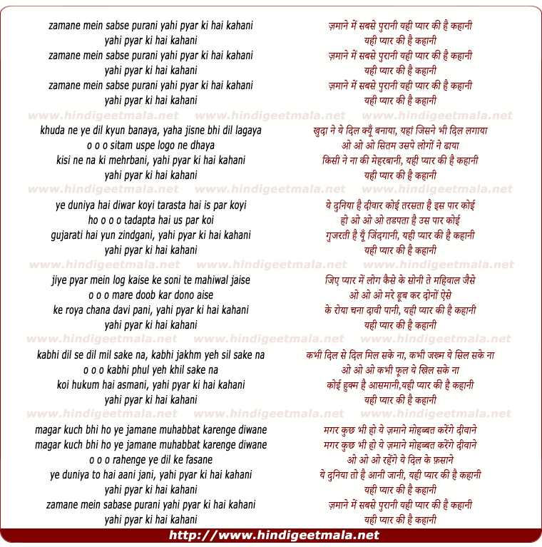 lyrics of song Zamaane Mein Sabase Puraani