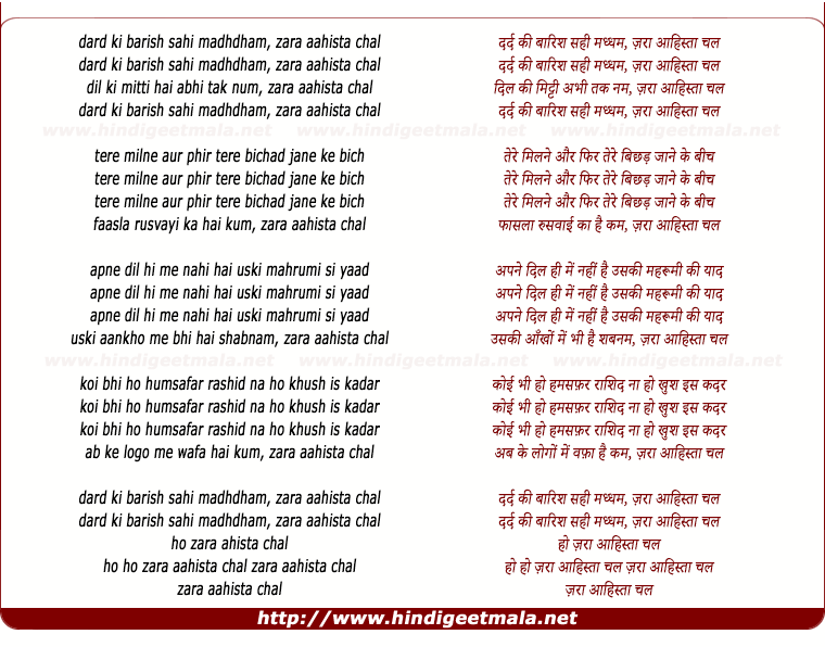 lyrics of song Zara Aahista Chal