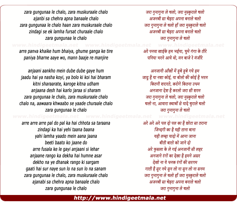 lyrics of song Zara Gungunaalein Chalo