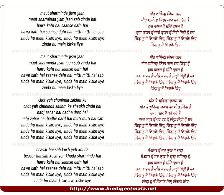 lyrics of song Zinda Hu Main Kiske Liye