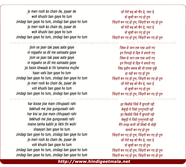 lyrics of song Zindagi Ban Gaye Ho Tum