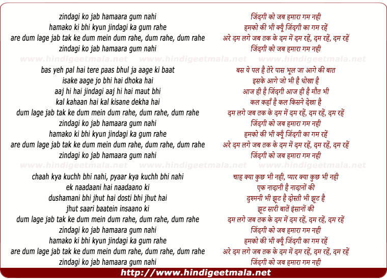 lyrics of song Zindagi Ko Jab Hamaara Ghum Nahi