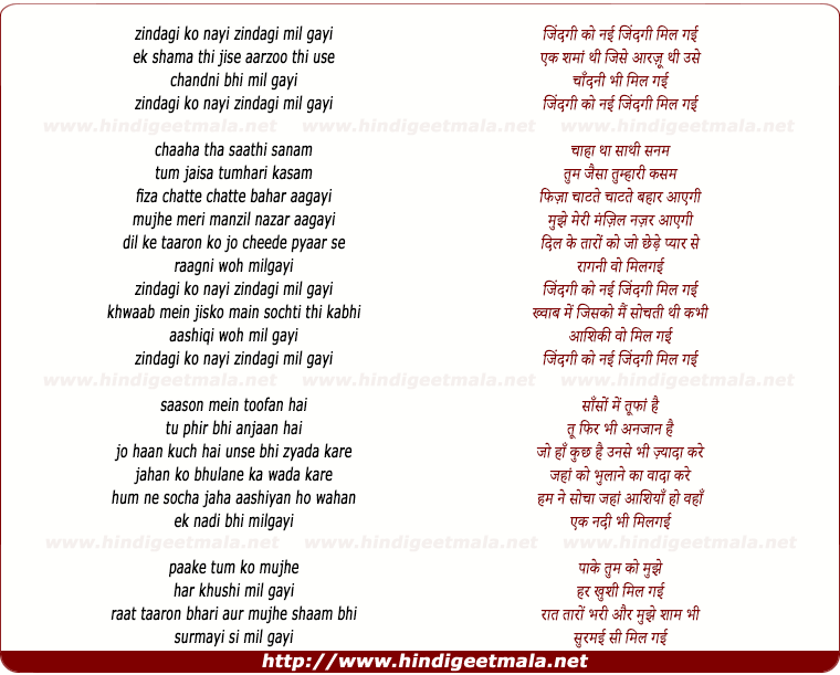 lyrics of song Zindagi Ko Nayi Zindagi Mil Gayi