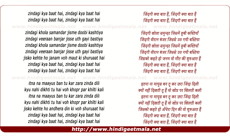 lyrics of song Zindagi Kya Baat