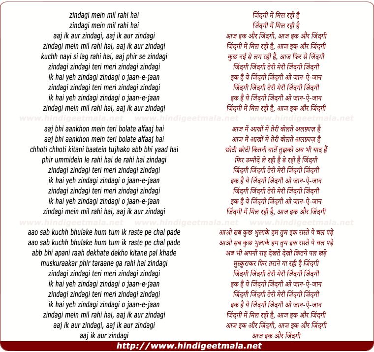 lyrics of song Zindagi Mein Mil Rahi Hai