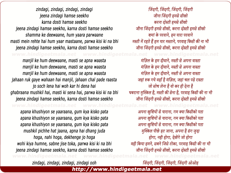 lyrics of song Zindagi.... Jeena Zindagi Hamse Sikho