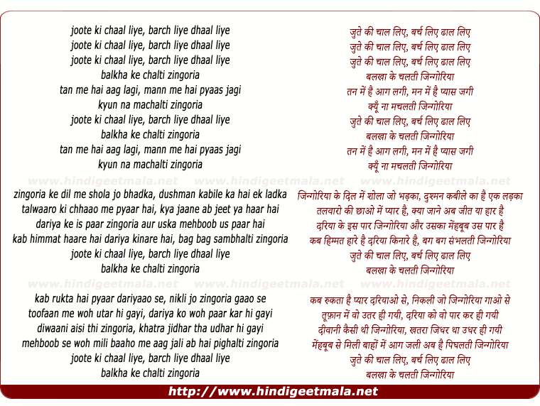 lyrics of song Zingoria