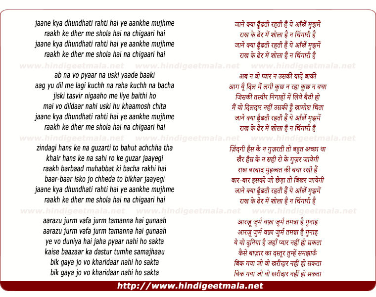 lyrics of song Jane Kya Dhundhati Rahati Hain Ye Aankhen Mujhme